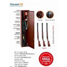 Оружейный сейф Stalker S14