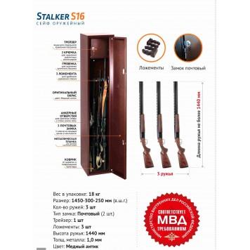 Оружейный сейф Stalker S16