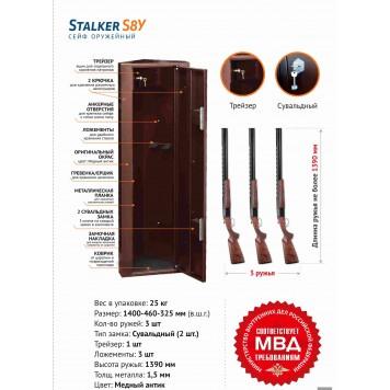 Оружейный сейф Stalker S8У