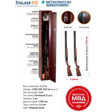 Оружейный сейф Stalker S12