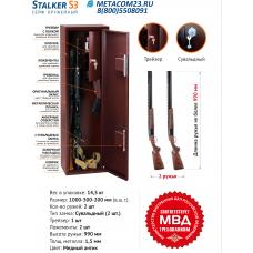 Оружейный сейф Stalker S3