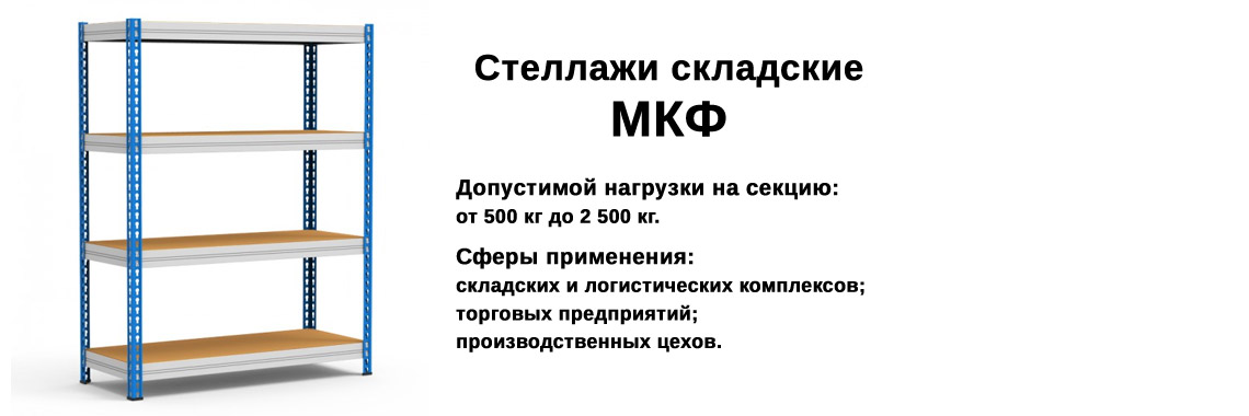 Стеллажи МКФ